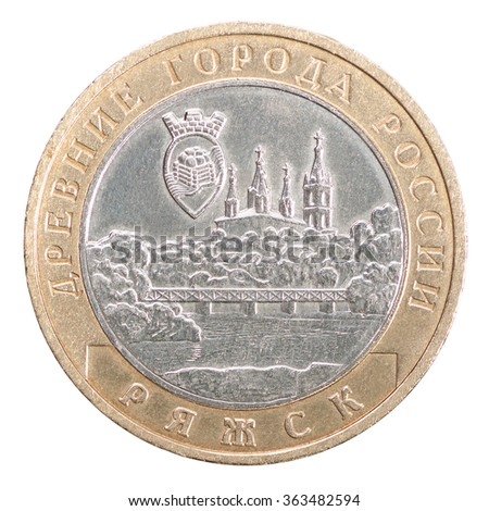 Anniversary ten rubles to the image of the ancient city Ryazhsk