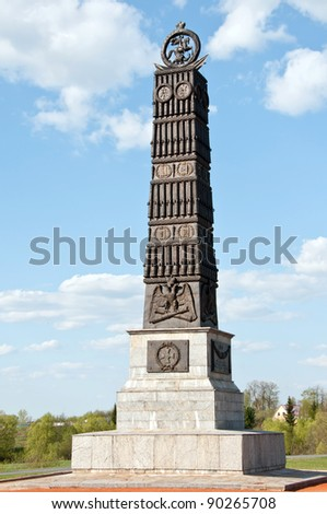 Anniversary -The 200 years of the battle of Borodino. 1812-2012. The monument is built in 1912 - stock photo