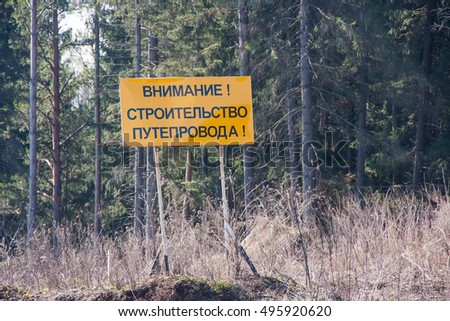 Announcement: Attention! Construction of a new overpass! , Perm route - Ekaterinburg, Russia