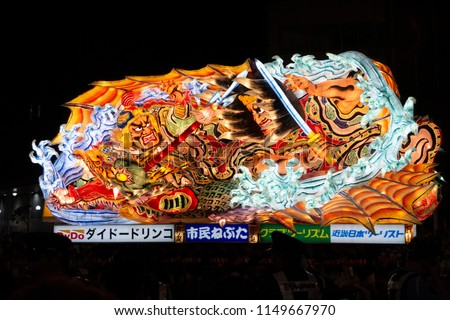 stock-photo-aomori-japan-august-one-of-t