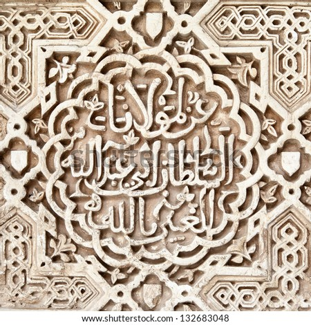 Arabesque in the Alhambra palace, Granada (14th century) - stock photo