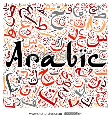 "arabic alphabet texture background - with the word ""arabic"""