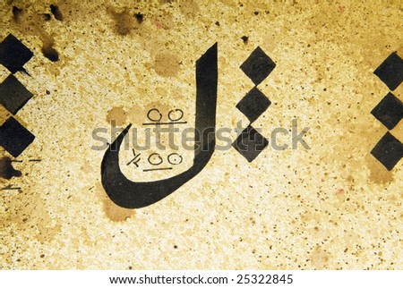 Arabic calligraphy characters on antique paper - stock photo