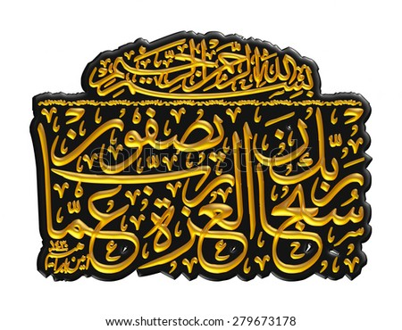 Arabic calligraphy 3D of chapter in Koran - stock photo