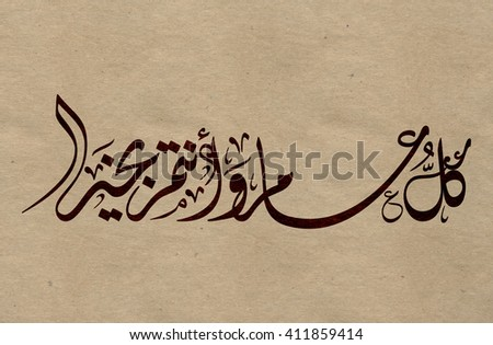 Arabic calligraphy  Translation: Arabs use this to greet on all seasons it says: Best wishes for the year