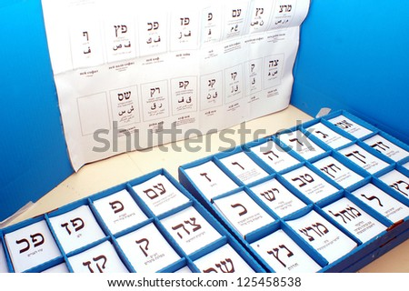 ASHDO, ISRAEL - FEBRUARY 10 2009:An Israeli voting booth polling station during general election day. - stock photo