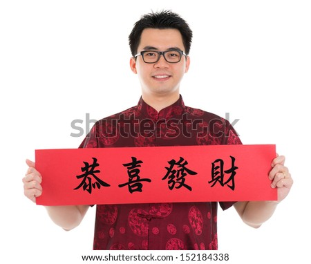 Asian man with Chinese traditional cheongsam or tang suit holding couplet, the Chinese word means congratulations and best wishes for a prosperous New Year.  Male model isolated on white background. - stock photo