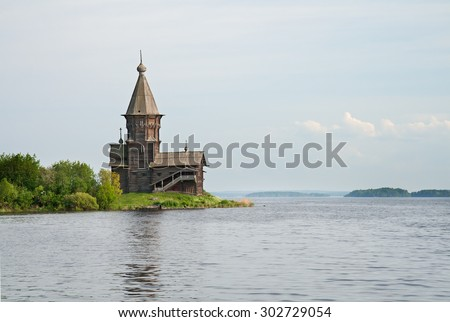 Assumption of Mary wooden church in Kondopoga city, Karelia, Russia - stock photo