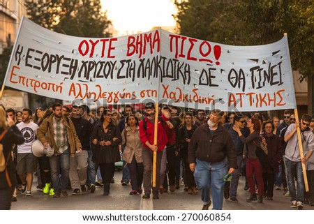 ATHENS, GREECE - APR 16, 2015: Anarchist protesters near Athens University, which has been occupied by protesters - voiced support for a hunger strike by prisoners convicted under anti-terrorism laws. - stock photo