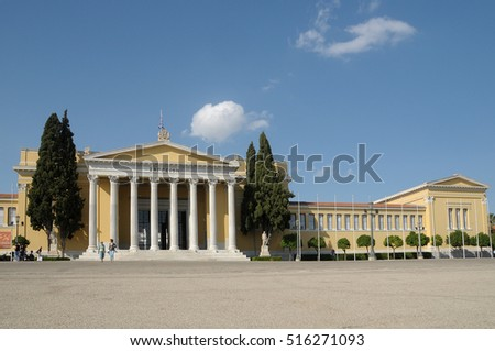 ATHENS, GREECE - MAY 17, 2010: General view of the buildings of the Zappeion, in the National Garden