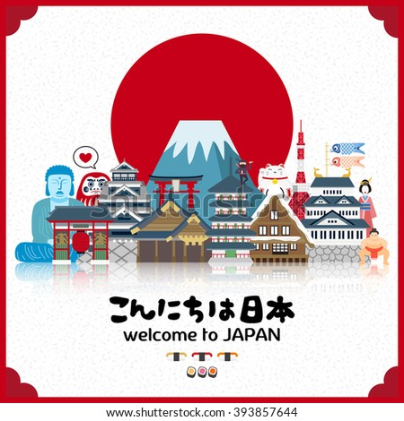 attractive Japan travel poster with sun - Hello Japan in Japanese - stock photo