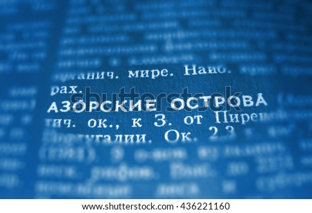 Azores Definition Word Text in Dictionary Page. Shallow depth of field. Russian language. Blue and white image - stock photo