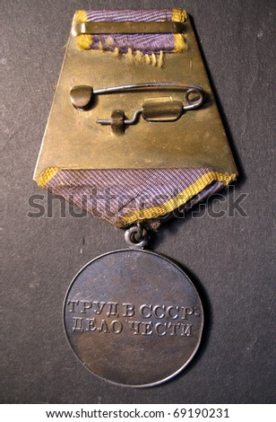 Back medal, Medal for excellence in work in the citizen of the USSR. - stock photo
