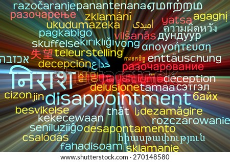 Background concept wordcloud multilanguage international many language illustration of disappointment glowing light - stock photo