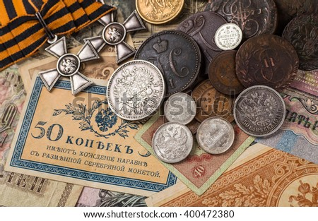 Background from old money of Imperial Russia. 19 - 20 century - stock photo