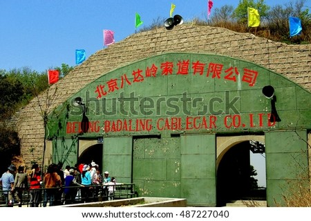 Badaling, China - May 2, 2005: People queue at the Beijing-Badaling Cable Car Co., Ltd. terminal on the upper level of the Great Wall of China