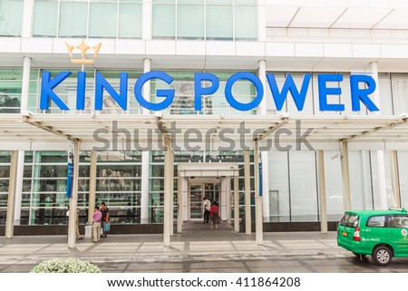 BANGKOK, THAILAND -April 24, 2016: Entrance to King Power shopping mall in Bangkok, Thailand.Mr.Wichai is the owner of King Power and Leicester city.