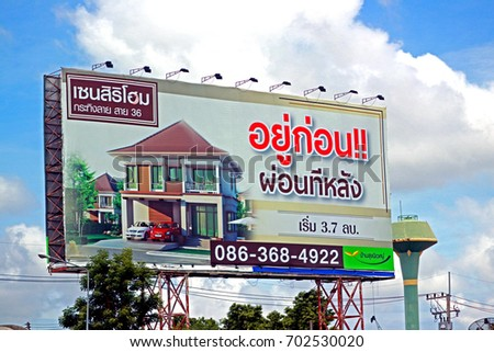 BANGKOK-THAILAND-AUGUST 3 : Billboard near the road in the city on August 3, 2017 Bangkok, Thailand
