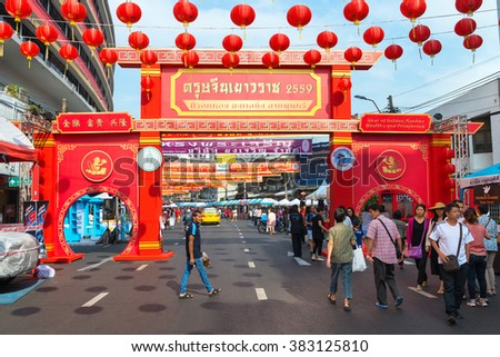 BANGKOK, THAILAND - 8 FEB 2016: Traditional Chinese Style Arch Commemorating the Lunar New Year - stock photo