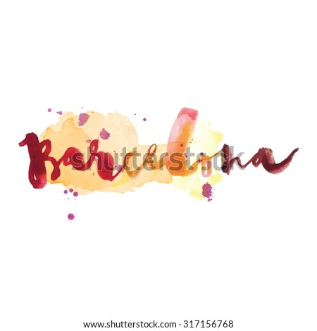 Barcelona. The hand drawn watercolor letters. Elegant greeting card decoration. Lettering and typographic design. - stock photo