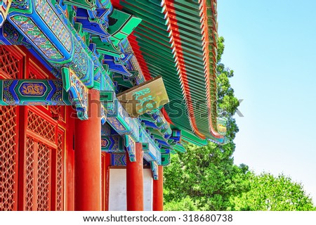 "Beautiful Beihai Park, near the Forbidden City, Beijing.Inscription ranslation- ""Five Dragon Pavilion"". Beijing. - stock photo"