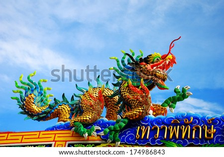 Beautiful dragon with blue sky.
