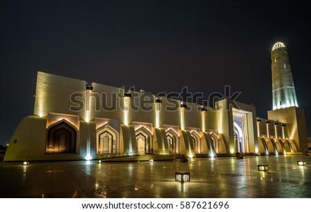 Beautiful Mosque Sheikh Muhammad Ibn Abdul Wahhab In Doha Qatar