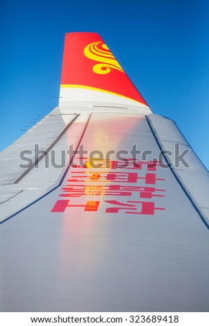 Beiging, China - September 30, 2015: Hainan Airlines flight from Prague to Beiging