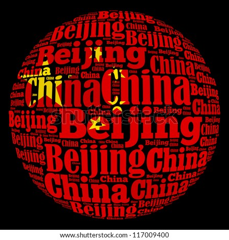 Beijing capital city of China info-text graphics and arrangement concept on black background (word cloud) - stock photo