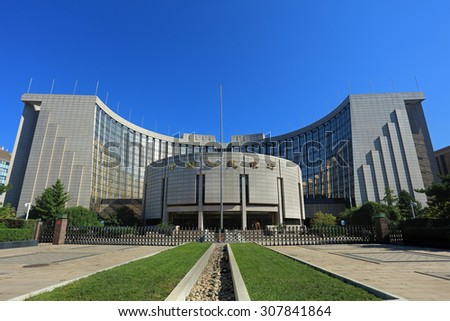 BEIJING, CHINA-AUGUST 17,2015: The People's Bank of China. The People's Bank of China is the central bank of the People's Republic of China. At end-June, currency in circulation was 5.86 trillion yuan - stock photo