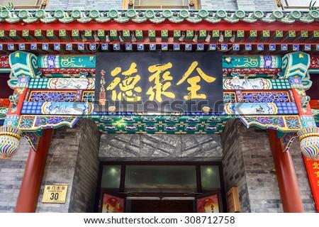 Beijing, China -  August 18, 2015: TSignboard of Quanjude roasted duck restaurant. Located in Qianmen Street, Beijing, China. - stock photo