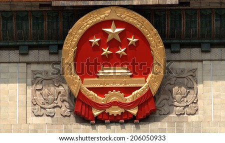 BEIJING, CHINA - JUNE 19: The Great Hall of People on June 19, 2014, Beijing, China. This is the seat of the parliament of China.