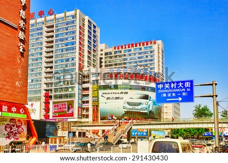 BEIJING, CHINA - MAY 20, 2015: The people, the citizens of Beijing, modern office and residential buildings on the streets of Beijing, transport and ordinary urban life of the big  city.