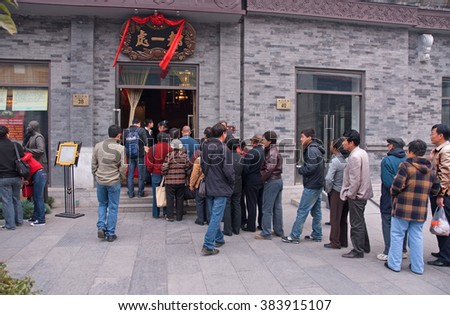 BEIJING, CHINA â?? NOVEMBER 11, 2008: tourists in line to eat the shaomai at Dou Yi Chu Shao Mai restaurant in Qianmen dajie.  The dajie is in one of the oldest and most famous commercial Street.