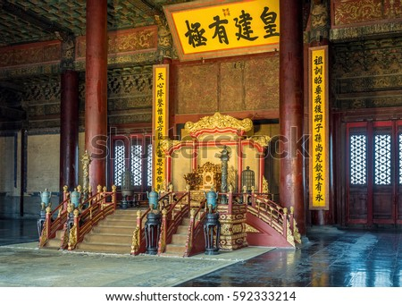 Beijing, China - Oct 30, 2016: Glimpse of the throneroom and court in the Hall of Preserved Harmony (Baohedian). Forbidden City (Gu Gong, Palace Museum).