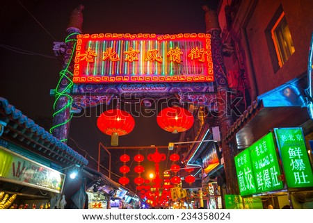 BEIJING, CHINA - OCTOBER 24, 2014: Ancient Beijing Style Street at night. Located in Wangfujing Snack Street. Beijing, China.