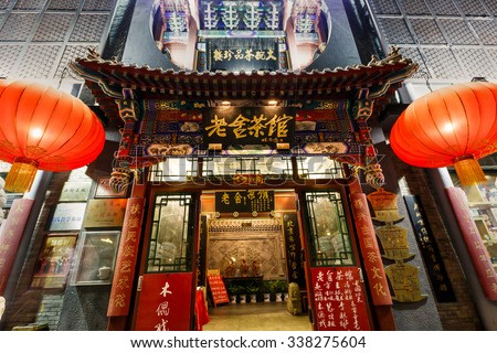 Beijing, China - September 16, 2015: Lao she teahouse traditional building night scene, Lao she teahouse combines tea, diet and Enjoy traditional opera functions in one??is the urban card of Beijing?