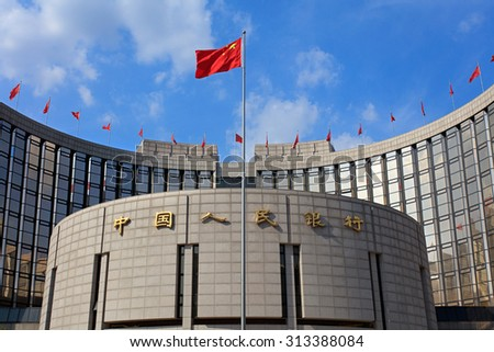 BEIJING, CHINA-SEPTEMBER 3, 2015: The People's Bank of China. It is the central bank of the People's Republic of China. At end-June, currency in circulation was 5.86 trillion yuan - stock photo