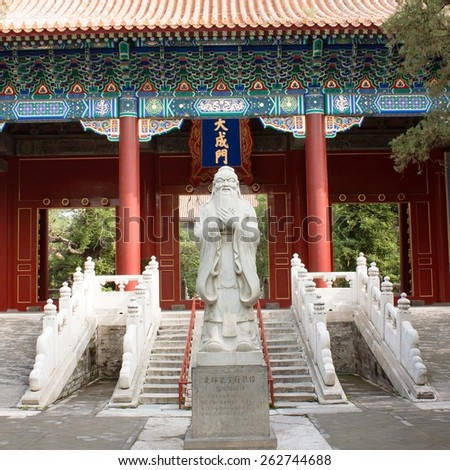 BEIJING, CHINA - 1st SEPTEMBER 2010 - View of ancient Confucian temple - there is one of the best temples in Beijing, china - stock photo