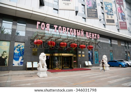 BEIJING - CIRCA JUNE, 2015: Shopping centers and shops on the street Yabaolu in Beijing. Yabaolu and surrounding neighborhoods - shopping district, which specializes in the wholesale trade with Russia - stock photo
