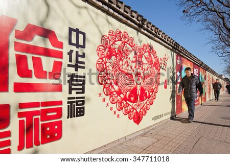 BEIJING-DEC. 5, 2015. Outdoor advertising. China's outdoor advertising market has grown annually more than 23% since 2000, versus 17% for the overall ad market, 14% for TV and 16% for newspapers. - stock photo