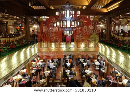 BEIJING - FEBRUARY 22: The original Quanjude restaurant building at the Qianmen street in Beijing, China, February 22, 2016.