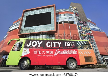 BEIJING-MARCH 2, 2012. Joy City shopping mall at Beijing on March 2, 2012. As the first large shopping center in the Chaoyang Beilu area it offers 230,000 sq. meters of shopping and entertainment. - stock photo