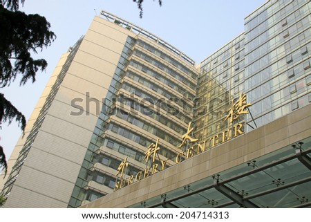 "BEIJING - MAY 22: ""internal medicine building"" words on the building,in the Chinese people's liberation army general hospital on may 22, 2014, Beijing, China"