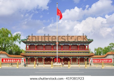 BEIJING-MAY 4, 2016. South Gate of Zhongnanhai, imperial garden housing central headquarters of Communist Party. Xi Jinping carry out of his day-to-day administrative activities inside the compound.