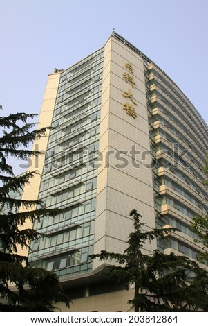 BEIJING - MAY 21: The Chinese people's liberation army general hospital Medical building, on may 21, 2014, Beijing, China