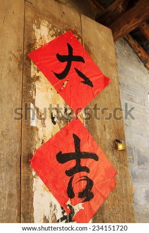 BEIJING - OCTOBER 5: scarlet letter on the wooden door in the CuanDiXia village, on october 5, 2014, Beijing, China