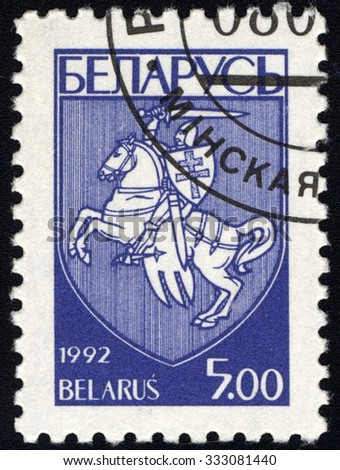 BELARUS - CIRCA 1992: A stamp printed in Belarus shows State Arms, circa 1992.
