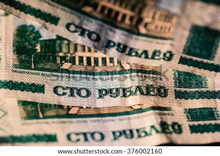 Belarusian banknote in a hundred rubles close up - stock photo