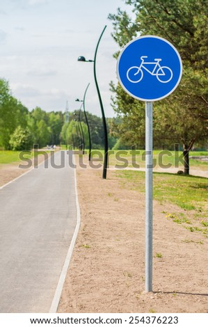 Bicycle path in a park